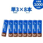 \おまけ付/ 充電池 乾電池 単3 エネボルト ニッケル水素充電池 乾電池 3000mAh 単3タイプ8本セット カラフル 単3電池