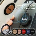Yahoo!ココロミクラブ\お得なセット/ スマホホルダー 車 マグネット 磁石 携帯ホルダー 薄型 おしゃれ シンプル スマホリング セット 車載ホルダー iPhone