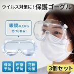 保護ゴーグル メガネ対応 3個セット ウイルス対策 花粉 メガネ 曇りにくい 飛沫感染 予防 眼鏡の上から 防塵 防じん