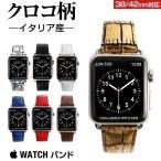 Apple Watch アップルウォッチ バンド ベルト GAZE ゲイズ クロコ型押し スマートウォッチ 替えベルト