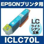 【処分価格】エプソン EPSON プリンタ用 インク 互換 ライトシアン 汎用 インクカートリッジ 純正互換 ICLC70L おしゃれ
