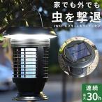 モスキートキラーランタン ソーラーランタン 虫取り 電気 充電式 ランプ おしゃれ 蚊取り器 虫 対策 玄関 屋外 置型 掛ける LEDライト キャンプ アウトドア