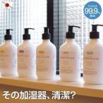 加湿器 除菌 除菌液 ウイルス除去 99.9% 日本製 アロマ アロマウォーター 超音波式用 ウイルス対策 グッズ 消臭 抗菌 国産 グリーンティー ラボ
