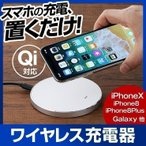 ショッピングワイヤレス ワイヤレス 充電器 iPhoneX 8 Plus アイフォン Qi対応 チー 置くだけ スマホ ケーブル Android 無線充電器 ワイヤレスチャージャー 軽量 Galaxy s8 S7 S7 Edge