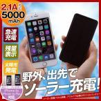 モバイルバッテリー ソーラーバッテリー 大容量 5000mAh ソーラー充電器 スマホ iPhone6s Plus アイフォン6s 対応 ポケモンGO
