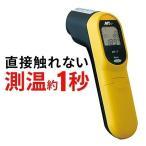 \直接ふれないスピード測温約1秒/非接触型温度計 非接触  サーマル温度計 放射温度計 紅外線 赤外線