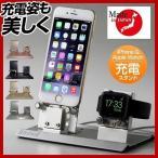 アップルウォッチ アイフォン 充電 スタンド Apple Watch 38mm 42mm iPhone Stand 時計置き 充電台 クレードル ドック