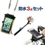 防水ケース 防水自転車マウント 防水セルカ棒 の3点セット iPhone6 Plus スマートフォン スマホ