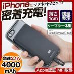 モバイルバッテリー iPhone専用 充電器 防災グッズ マグネット 磁石で密着 4000mAh ケーブル一体型 極薄 1cm 軽量 急速充電 2.1A 残量表示
