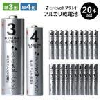 Enevolt basic 単三電池 単四電池 選べる アルカリ 乾電池 20本セット エネボルト ベーシック