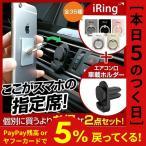 スマホリング  車載ホルダー エアコン 吹き出し口 スマホスタンド アイリング iRing セット iPhone アンドロイド 車載用品