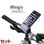 スマホホルダー 自転車 マウント スマホリング アイリング セット iPhone8 サイクルコンピュータ