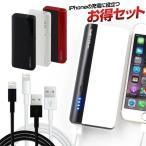 Yahoo!ココロミクラブヤフー店モバイルバッテリーとiPhone充電ケーブルお得セット 携帯充電器 持ち運び用 大容量 急速充電 10,400mAh 総合ランキング1位 おしゃれ