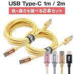 タイプC 充電ケーブル 充電器 急速充電 2m 1m 2本セット