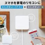 スマートリモコン アレクサ Google Home 対応 エアコン 電気 遠隔操作 照明 スイッチボット ハブ ミニ セット SwitchBot スマートスイッチ スマート家電 IoT