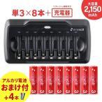 充電池 充電器 セット 単3形 8本 ケース付 ニッケル 水素 対応 防災セット 単3形 単4形 兼用 充電式 電池 単三 ミニ四駆 enevolt 単3電池