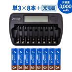 充電池 充電器 セット 単3 8本 ニッケル水素充電池対応 エネボルト エネループを超える 3000mAh