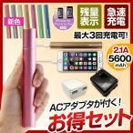 モバイルバッテリー 大容量 ACアダプタセット iPhone6 PLUS スマートフォン 5600mAh 携帯充電器 急速充電