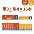 充電池 選べる エネボルト エネロング ニッケル水素充電池 エネループを超える 単3 2100mAh 単4 900mAh 16個セット
