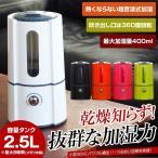 ショッピング加湿器 加湿器 おしゃれ 超音波式 卓上 タワー型 小型 2.5L