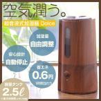 ショッピングアロマ加湿器 加湿器 卓上 タワー型 超音波 アロマ コンパクト 2.5L 省エネ 乾燥 花粉対策 木目調 オフィス