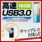 USBメモリ 16GB TEAM チーム USB3.0 回転式 TC143316GL01 フラッシュメモリー USBメモリー