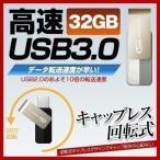 USBメモリ 32GB TEAM チーム USB3.0 回転式 TC143332GW01 フラッシュメモリー USBメモリー
