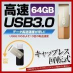 USBメモリ 64GB TEAM チーム USB3.0 回転式 TC143364GN01 フラッシュメモリー USBメモリー