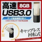 ショッピングusb USBメモリ 8GB TEAM チーム USB3.0 回転式 TC14338GB01 フラッシュメモリー USBメモリー