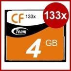 CFカード 4GB 133x TEAM チーム コンパクトフラッシュメモリ TG004G2NCFF