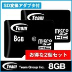 マイクロSDカード 8GB microSDカード class10 SD変換アダプタ付 TEAM チーム TG008G0MC28A 2個セット