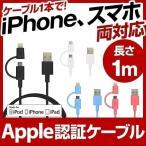 iPhone充電ケーブル マイクロUSBケーブル 2in1 ケーブル microUSBケーブル MFi認証 充電ケーブル iPhone7 iPhone6s アイフォン スマホ