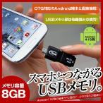 USBメモリ メモリー 8GB OTG対応 TEAM チーム スマートフォン データ保存 バックアップ microUSB 変換