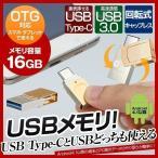 TM161 USBメモリ 16GB USB Type-C OTG対応 TEAM スマホ データ保存 MacBook メモリー USB-C
