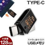 USBメモリ 128GB タイプc  スマホ アンドロイド バックアップ 直接 保存 Type-C TEAM チーム 回転式 1年保証 おしゃれ コンパクト Xperia Nexus Galaxy AQUOS R