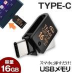 USBメモリ Type-C 16GB TEAM チーム usb メ�