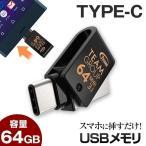 USBメモリ 64GB タイプc  スマホ アンドロイド バックアップ 直接 保存 Type-C TEAM チーム 回転式 1年保証 おしゃれ コンパクト Xperia Nexus Galaxy AQUOS R