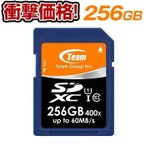 TEAM チーム SDカード 256GB class10 UHS-1対応 高速転送 SDXC TSDXC256GUHS01 国際パッケージ版 激安大特価 安心の10年保証