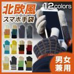 【処分価格】男女兼用 スマホ手袋 テスタバ Tehtava  タッチグローブ 防寒 冷え性 北欧 日本製 裏起毛
