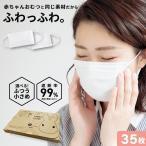 不織布マスク ふわふわうさちゃんマスク 肌に優しい おすすめ 個包装 使い捨て 35枚 痒くならない 敏感肌 耳が痛くならない やわらか 白 大人用