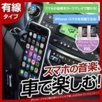 有線 FMトランスミッター 車載 音楽再生 iPhoneSE iPhone6s タブレット カーオーディオ USB スマートフォン 車 充電 シガーソケット 独立型コントローラ