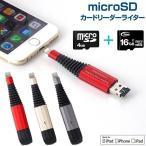 【特別セット】iPhone7 iPad データ保存 メモリ microSDカードリーダー(4GBと16GB付) アイフォン バックアップ 写真 動画 データ移行 コピー 転送