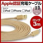Lightningケーブル 3m Apple認証 MFi認証 スマホ 充電ケーブル iPhoneX iPhone8 iPhone7 Plus アイフォン ロングケーブル