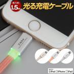 ショッピングLIGHTNING Lightningケーブル ライトニングケーブル apple認証 MFi認証 LEDライト搭載で光る 充電ケーブル iPhoneX iPhone8 iPhone7 iPhone6s アイフォン USB充電ケーブル