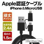 Lightning�����֥� Appleǧ�� MFiǧ�� iPhone Android ���ޥ� ���ť����֥� microUSB 2in1 ��®���� 1.5m iPad �ǡ���ž�� Ʊ��