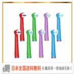WyFun ブラウン オーラルB 対応 電動歯ブラシ 子供用 EB10 すみずみクリーンキッズ やわらかめ 対応 オーラルb 替えブラシ 子供 (8カ