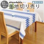 テーブルクロス用撥水加工 はっすい Sill シル 生地 10cm単位で切り売り ビニールコーティング