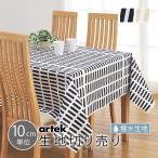 北欧 生地 アルテック artek SIENA シエナ テーブルクロス用撥水加工 はっすい 生地 10cm単位で切り売り