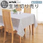 北欧 生地 アルテック 北欧 生地 Artekテーブルクロス用撥水加工 はっすい 10cm単位で切り売り 北欧 生地 H55