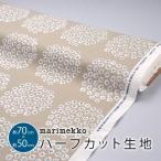 ショッピング北欧 正規輸入品 marimekko マリメッコ おためし北欧生地 布 PUKETTI プケッティ ハーフカットカットクロス
